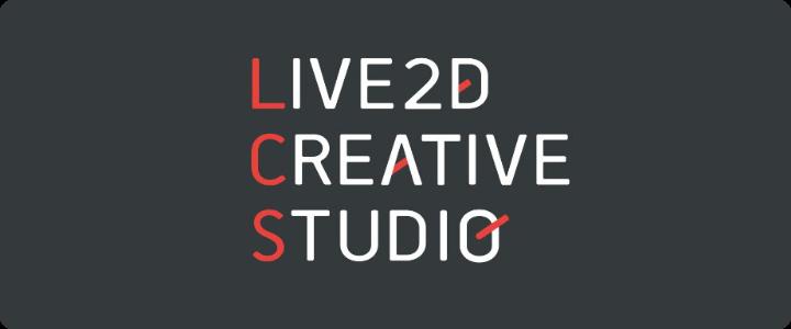 Live2D创意工作室
