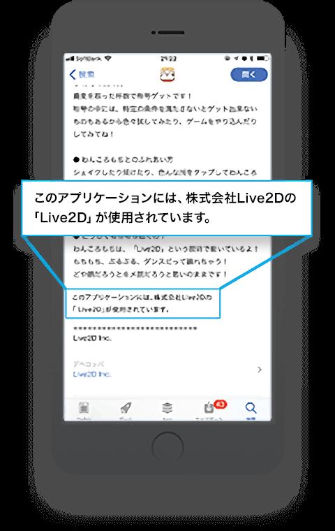 「Live2D」名称表記