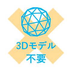 3Dモデル不要