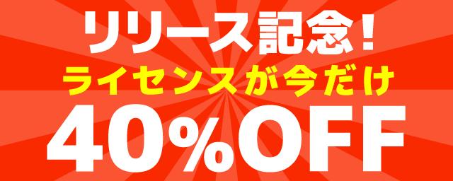 40%offキャンペーン