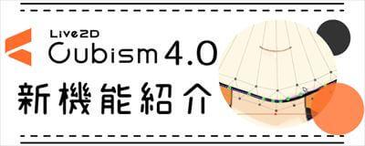 Live2D Cubism 4.0 신기능 소개