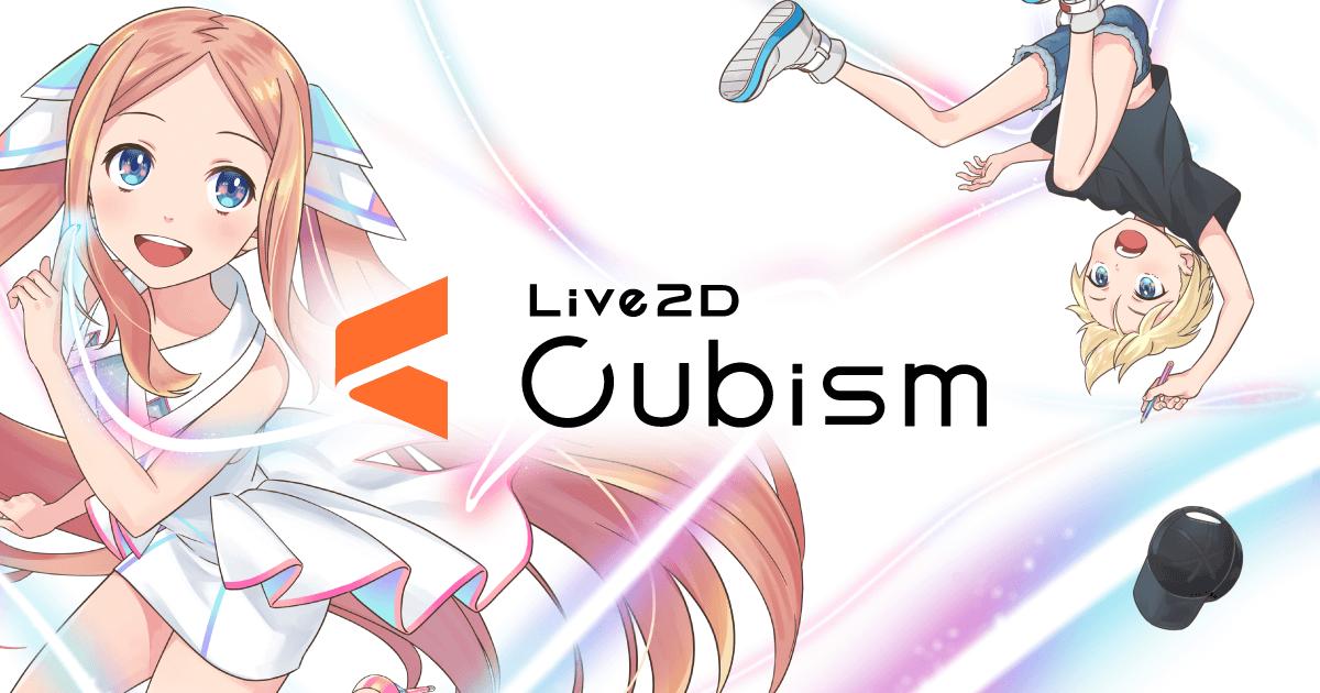 機能比較 | Live2D Cubism