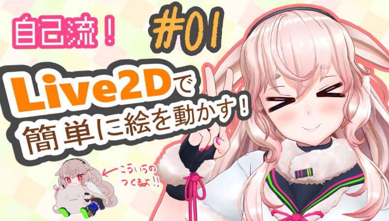 【自己流Live2D】#01 のんびり1から簡単に作ろう!
