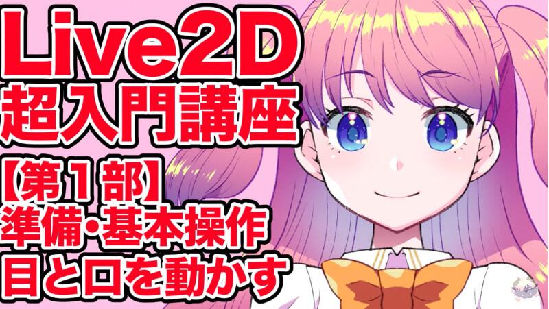 Live2D 超入門講座①準備・基本操作・目と口を動かす【最果ての魔王ディープブリザード】