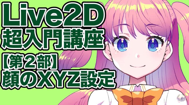 Live2D 超入門講座②顔のXYZ設定【最果ての魔王ディープブリザード