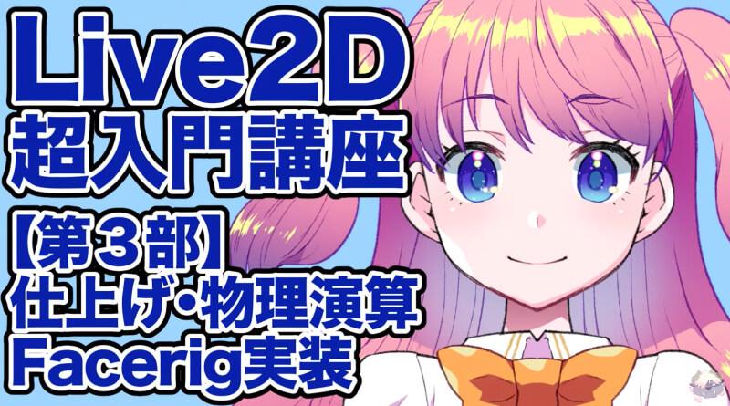 Live2D 超入門講座③仕上げ・物理演算・Fcerig実装【最果ての魔王ディープブリザード】