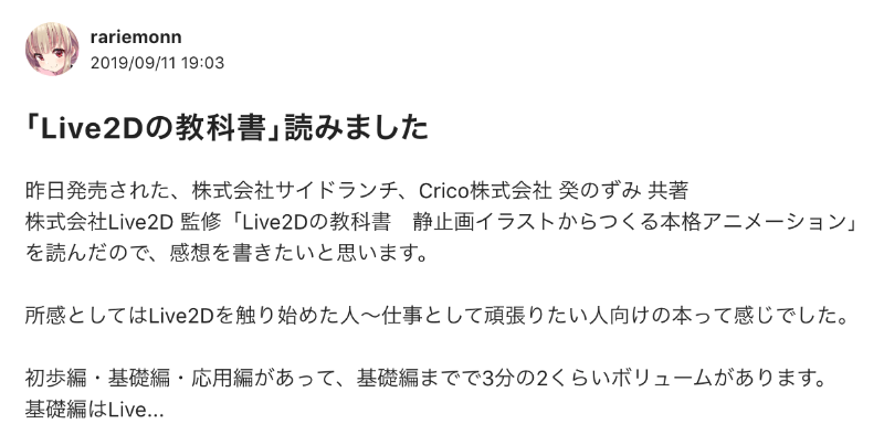 「Live2Dの教科書」読みました