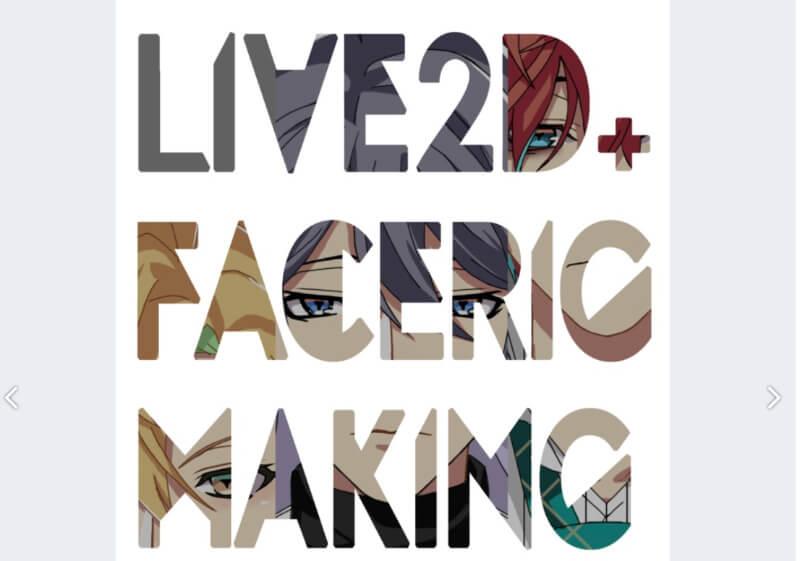 [技術書典6]Live2D+FaceRigメイキング本