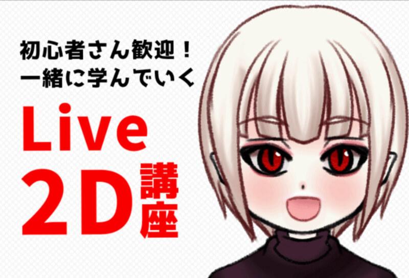 《live2d 無料版》初心者さん歓迎!一緒に作っていくlive2dの使い方!