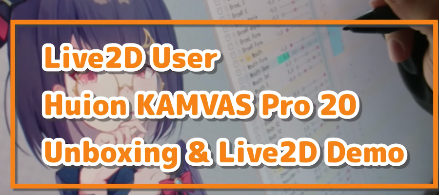 Huion KAMVAS Pro 20 Review for Live2D Usage【Collab with Huion】