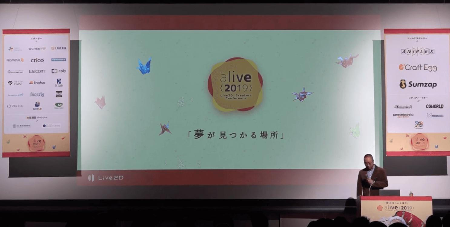 alive 2019 -夢が見つかる場所- 2019年11月25日に開催された『alive 2019』のアーカイブ動画