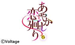 妖怪恋回制作团队(株式会社Voltage)