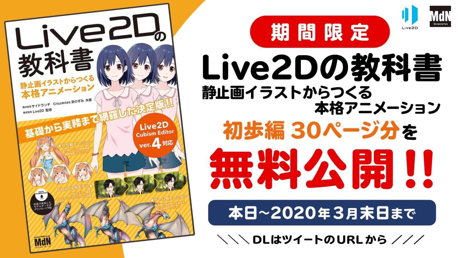 【期間限定 3月末まで】30ページ無料公開中!  Live2Dの教科書