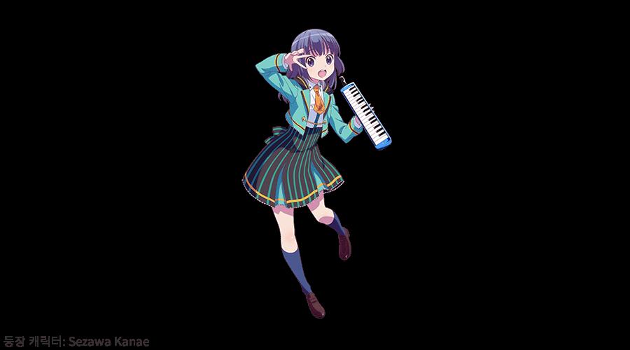 등장 캐릭터: Sezawa Kanae