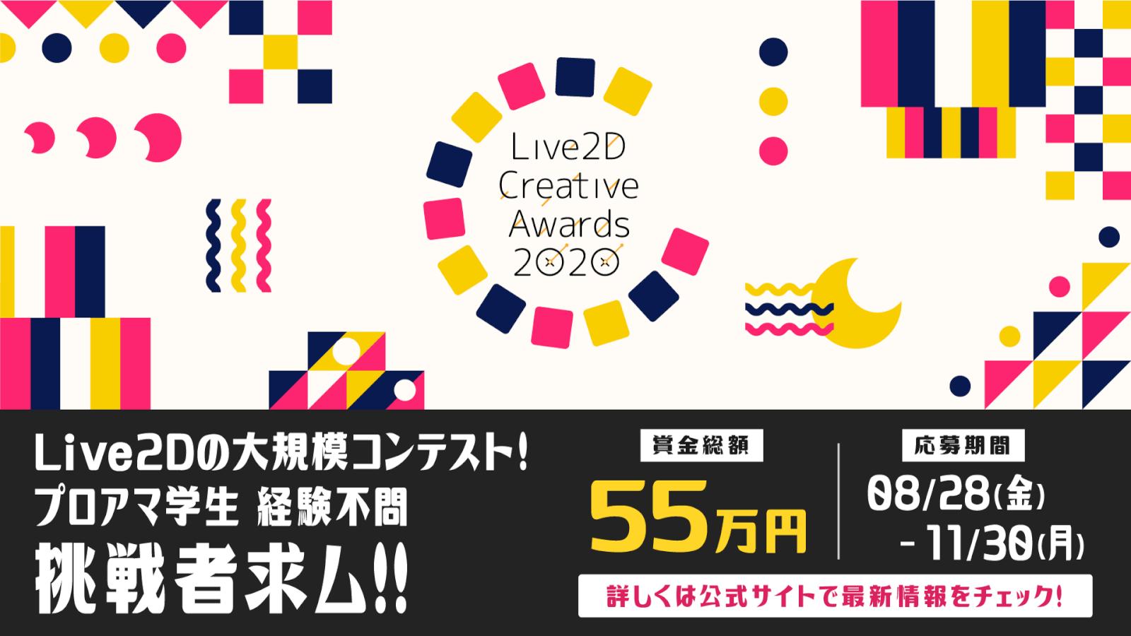 グランプリ賞金55万円!世界一を決める『Live2D Creative Awards 2020』作品募集スタート!