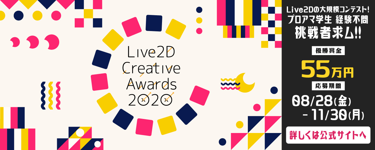 Live2D Creative Awards 2020