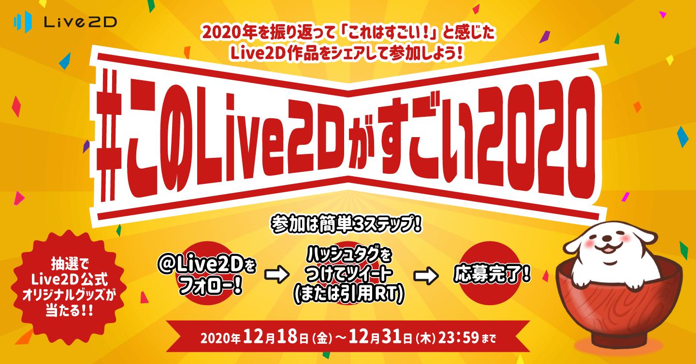 「このLive2Dがすごい2020」キャンペーン開催!作品を推してLive2Dオリジナルグッズを手に入れよう!