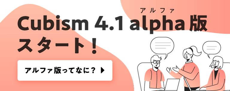 Cubism 4.1 alpha