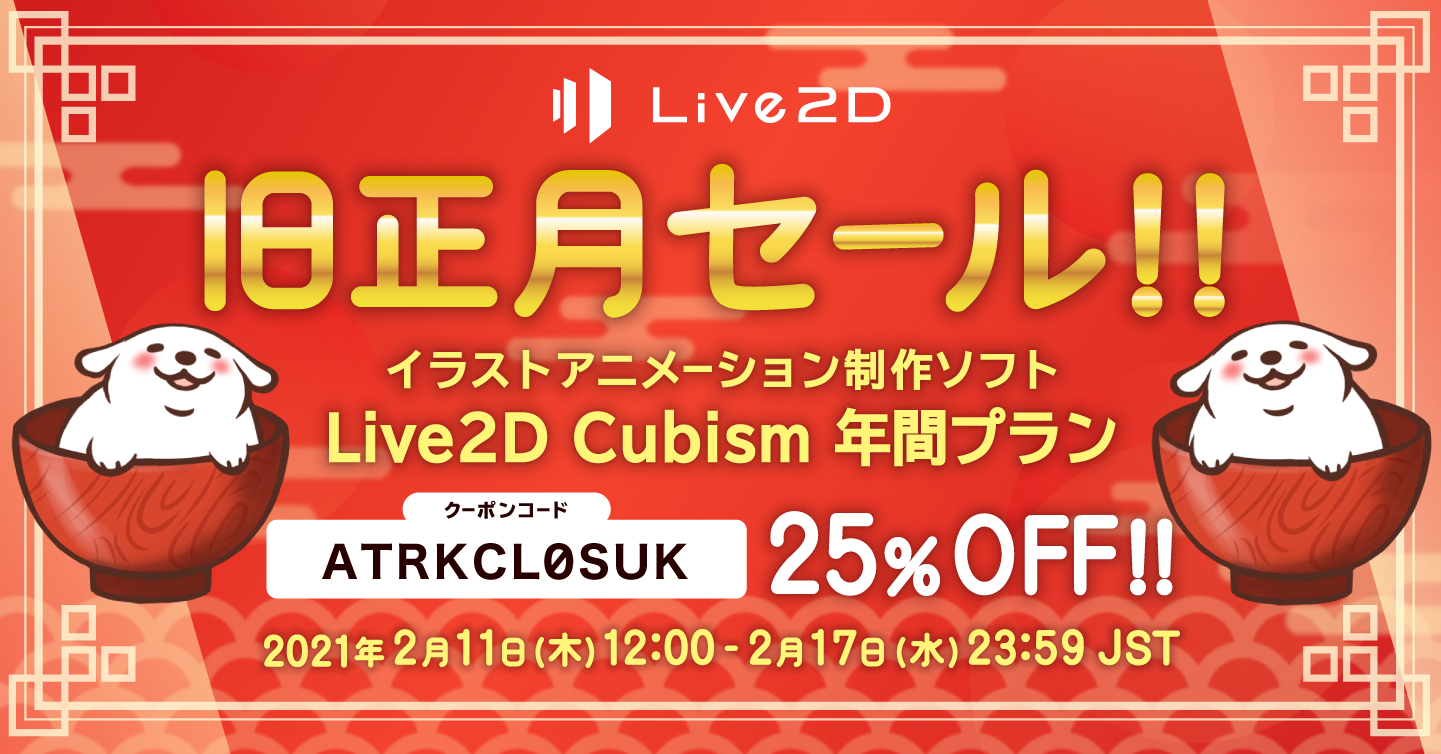 「Live2D Cubism」年間プランが25%OFF!Live2D旧正月セールスタート!2021年2月17日(水)まで