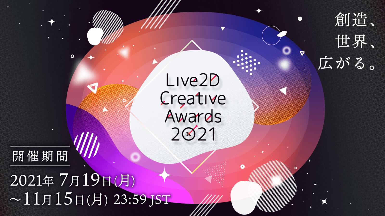Live2D Creative Awards 2021