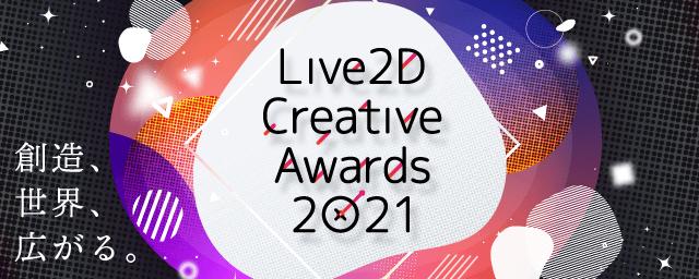 Live2Dの世界一を決めるコンテスト『Live2D Creative Awards 2021』開催!